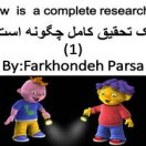 How complete is the research -1