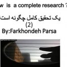 How complete is the research -2